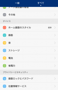 Screenshot_2015-11-09-15-30-57