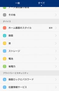 Screenshot_2015-11-09-15-30-57