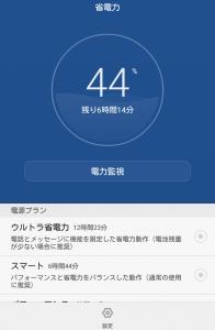 Screenshot_2015-11-09-15-32-39