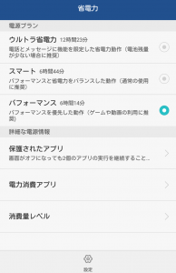 Screenshot_2015-11-09-15-32-50